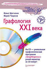 Графология XXI века (+CD) илья щеголев графология xxi века