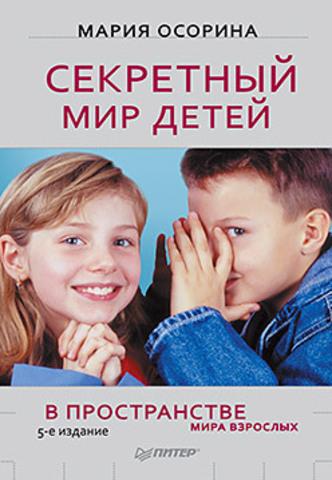 Секретный мир детей в пространстве мира взрослых. 5-е изд.