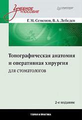 Топографическая анатомия и оперативная хирургия для стоматологов. 2-е изд.