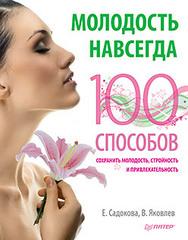 Молодость навсегда. 100 способов сохранить молодость, стройность и привлекательность