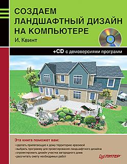 Создаем ландшафтный дизайн на компьютере (+CD) сергей тимофеев ландшафтный дизайн с использованием bryce 6