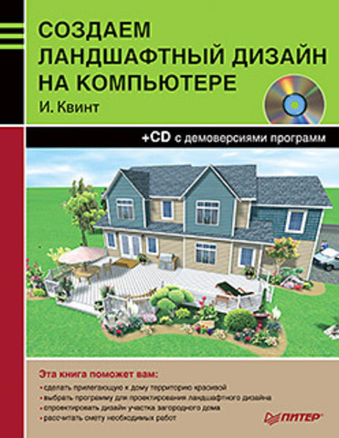 Создаем ландшафтный дизайн на компьютере (+CD)