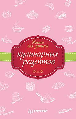 Книга для записей кулинарных рецептов записные книжки фолиант книга для записей кулинарных рецептов