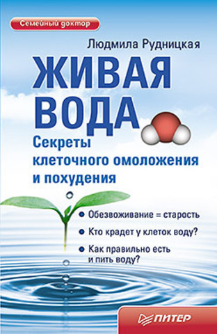 Живая вода. Секреты клеточного омоложения и похудения