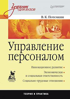Управление персоналом: Учебник для вузов мария сергеевна клочкова управление персоналом ответы на экзаменационные билеты