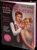 Книга «Лучшие прически на все случаи жизни от Руслана Татьянина»