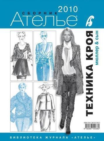 Сборник «Ателье-2010». Техника кроя «М.Мюллер и сын»