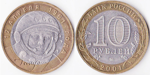 10 рублей 2001 Гагарин ММД