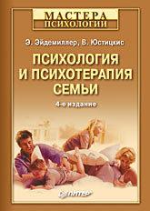 Психология и психотерапия семьи. 4-е изд.