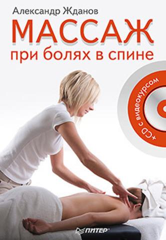 Массаж при болях в спине (+CD c видеокурсом)