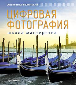 Цифровая фотография. Школа мастерства. 2-е изд.