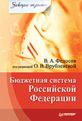Бюджетная система Российской Федерации. Завтра экзамен