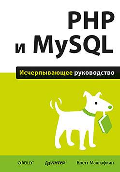 PHP и MySQL. Исчерпывающее руководство строганов а ваш первый сайт с использованием php скриптов