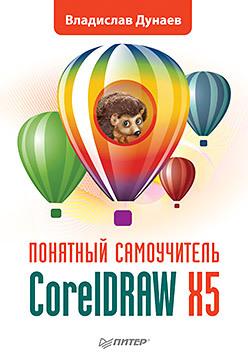 CorelDRAW X5. Понятный самоучитель coreldraw graphics suite 11 vtc training cd