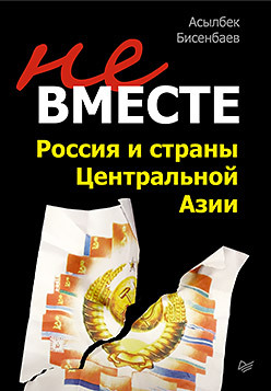Не вместе: Россия и страны Центральной Азии обручев в а в дебрях центральной азии