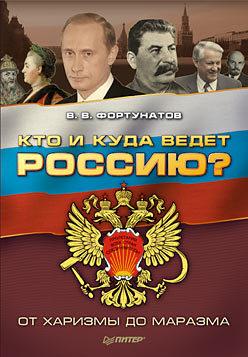 Кто и куда ведет Россию? От харизмы до маразма совет какой телефон 2013