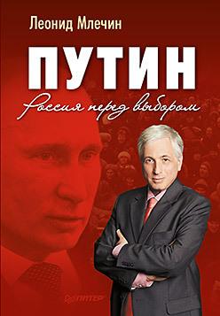Путин. Россия перед выбором андрей фурсов россия на пороге нового мира холодный восточный ветер – 2