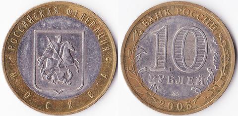 10 рублей 2005 Москва