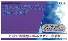 VINTAGE REFILLS 1416 (platinum shower) наполнитель к дезодорантам Gallet