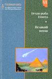 Воронин В.В. Историческая серия «Голубиная книга». Дилогия VI
