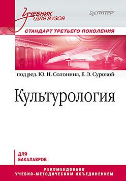Культурология. Учебник для вузов. Стандарт третьего поколения коммерческая логистика учебник для вузов стандарт третьего поколения