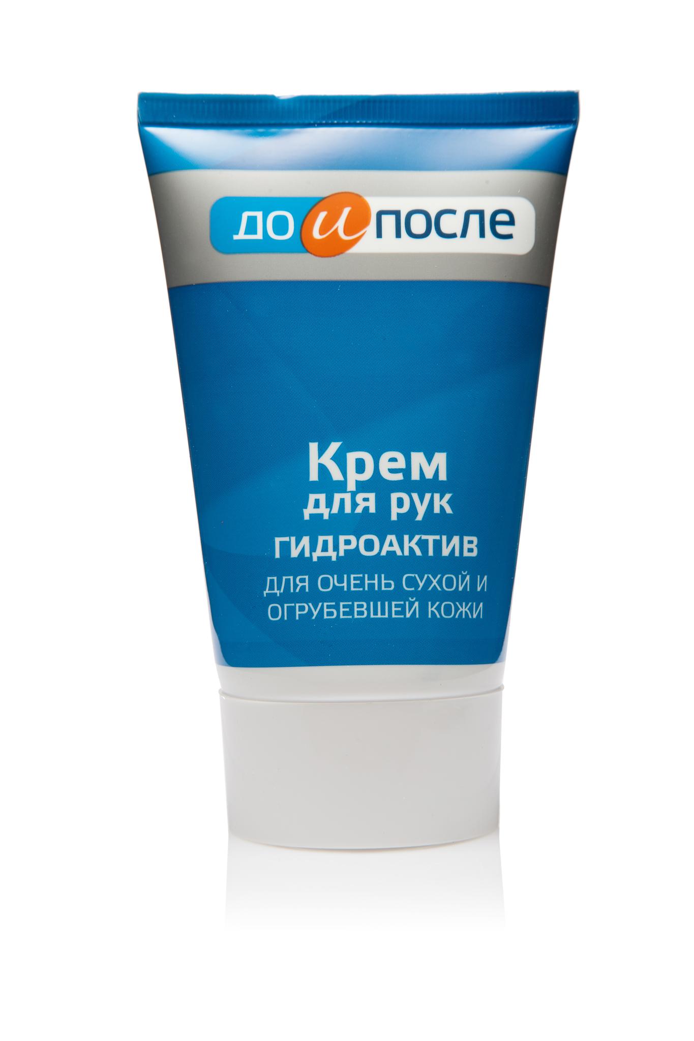 До-и-после крем Гидроактив от сухой кожи 50 мл.