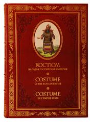 Костюм народов российской империи