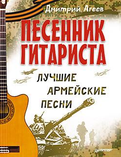 Песенник гитариста. Лучшие армейские песни дмитрий агеев песенник гитариста лучшие армейские песни