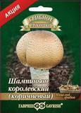 Шампиньон Коричневый на зерновом субстрате 15 мл