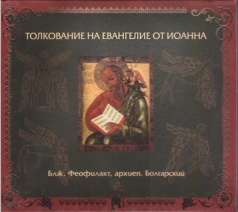 феофилакт болгарский толкование на евангелие от матфея это белье