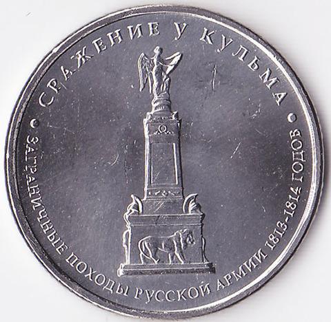 5 рублей 2012 Сражение у Кульма