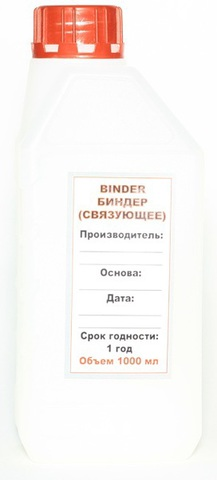 Сольвентный Биндер 1000 мл