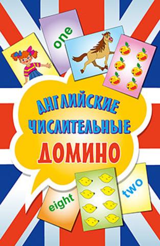 Английские числительные. Домино (45 карточек) 4+