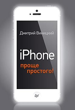 iPhone — проще простого! оптом из китая копии iphone